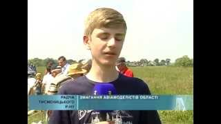 2015 06 04 Обласні змагання з авіамодельного спорту серед учнівської молоді