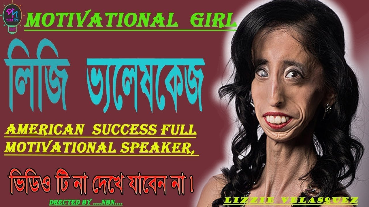 lizzie velasquez | bangla motivational videos for success in life | A video by Patherdisha |