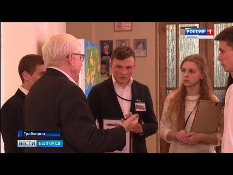 Юные управленцы Грайворонского района поборолись за звание лучшего
