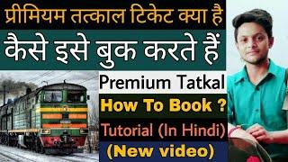 What is Premium Tatkal | How to book Premium tatkal ticket | Premium Tatkal VS Tatkal ticket, 2020