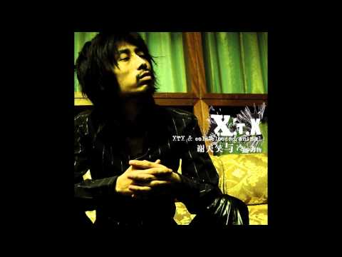 谢天笑 - 阿诗玛 | Xie Tian Xiao - Ashima (Chinese Alternative Rock)