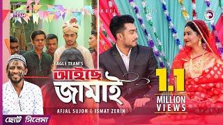 Aiche Jamai | আইছে জামাই | Chotto Cinema | Afjal Sujon | Ismat Zerin | Bangla Short Film 2019