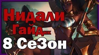 League Of Legends Нидали Nidalee Лес 8 Сезон патч 8 22