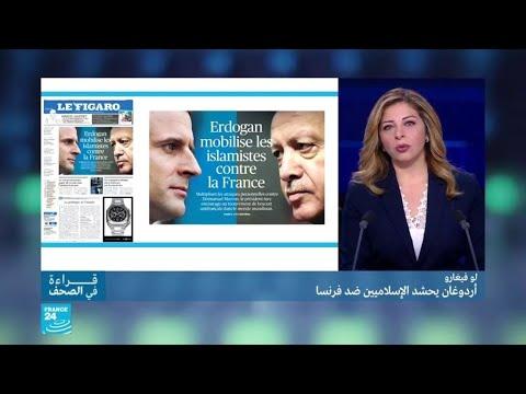 رجب طيب أردوغان يحشد الإسلاميين ضد فرنسا