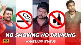 No smoking🚫No drinking whatsapp status tamil🍻Drinking whatsapp status tamil
