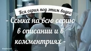 Бразильский сериал Любовь к жизни 13 серия, русская озвучка