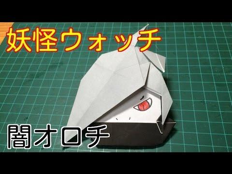 ハート 折り紙:妖怪ウォッチ2折り紙-youtube.com