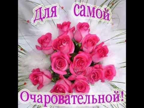 Поздравления для АННЫ