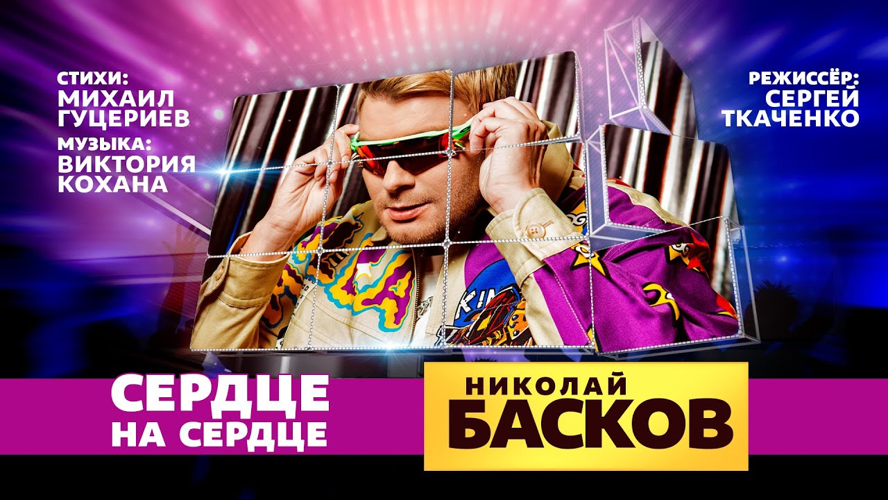 Николай Басков— «Сердце насердце» (Official Music Video)