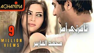 محمد الفارس - تأمرني أمر / Mohammed Alfaris - Tomorne Amor