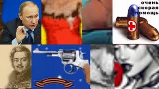 Путин и Флудилка  38 й клип флудилка групп