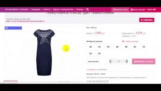 как выбрать размер женской одежды Интернет проект Фаберлик Онлайн