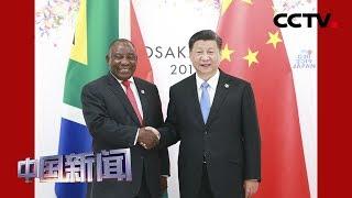 [中国新闻] 习近平会见南非总统拉马福萨  | CCTV中文国际