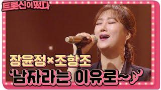 Download lagu '감동의 무대' 장윤정, 조항조의 '남자라는 이유로♪'ㅣ트롯신이 떴다 (K-Trot in Town)ㅣSBS ENTER.