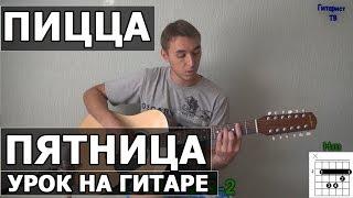 Пицца - Пятница (Видео урок) как играть на гитаре