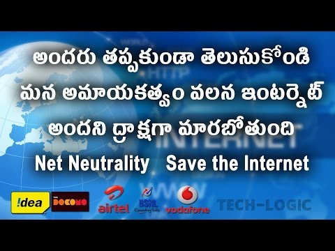 Net Neutrality/Save The internet (telugu తెలుగులో ) Tech-Logic