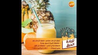 أفضل 4 مشروبات للطاقة والنشاط.. منهم مشروب لزيادة الحرق مش هتصدق مفعوله