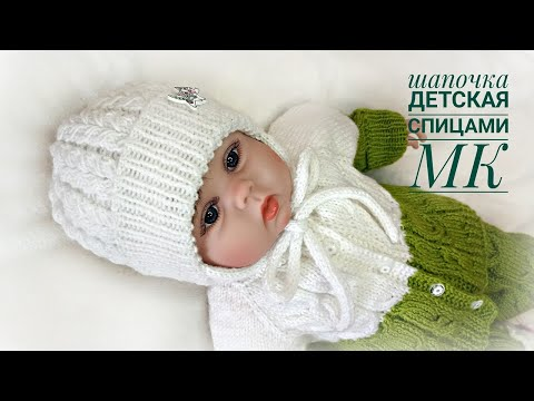 Шапочка вязаная с ушками для новорожденного спицами