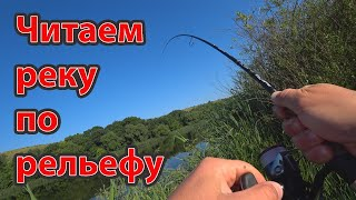 Где найти рыбу на реке рыбалка на спиннинг ловля окуня летом