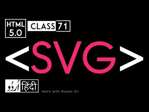 SVG Tag - Html 5 Tutorial In Hindi - Urdu - Class - 71