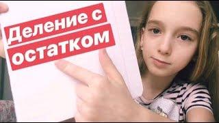 ДЕЛЕНИЕ С ОСТАТКОМ. Математика 3 класс/Наглядно