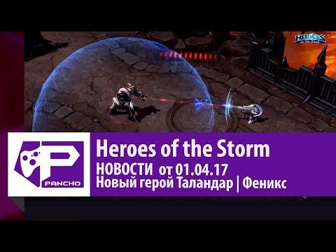 видео: heroes of the storm: Новый герой Таландар - Феникс и новая карта pve hots 10vs1.