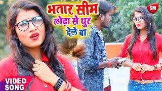भतार सिम लोढ़ा से थुर देले बा || Antra Singh Priyanka का 2019 का सबसे हिट गाना  || Sonu Suman