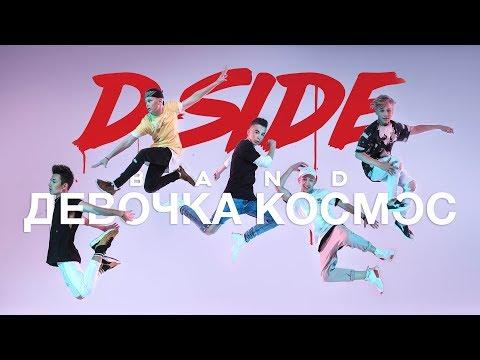 DSIDE BAND - Девочка Космос [AUDIO]