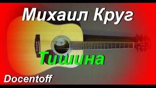Михаил Круг - Тишина (Docentoff. Вариант исполнения песни Михаила Круга) HD