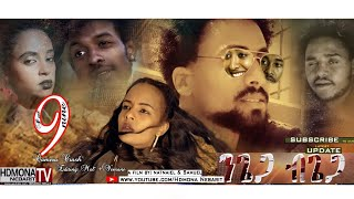 HDMONA - Part 9 - ንጌጋ ብጌጋ ብ ናትናኤል ሙሴ Ngiega Bgiega By Natnael Mussie  New Eritrean Series Movie 2019