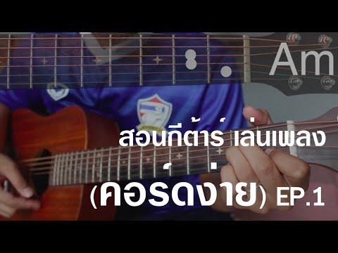 """สอนกีต้าร์""""มือใหม่""""เพลงง่าย คอร์ดง่าย EP.1 (ชูวับๆ,ซมซาน) ละเอียดมาก"""