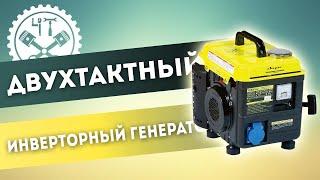 Двухтактный инверторный генератор. Ремонт и обзор.