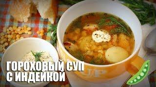 Гороховый суп с индейкой —  видео рецепт