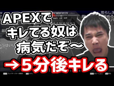APEXでキレてる人に加藤純一から一言【2021/05/29】