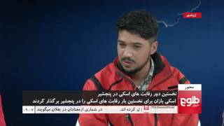 MEHWAR: First Ever Skiing Contest Held In Panjshir