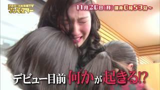 11月20日『関西発!才能発掘TVマンモスター』