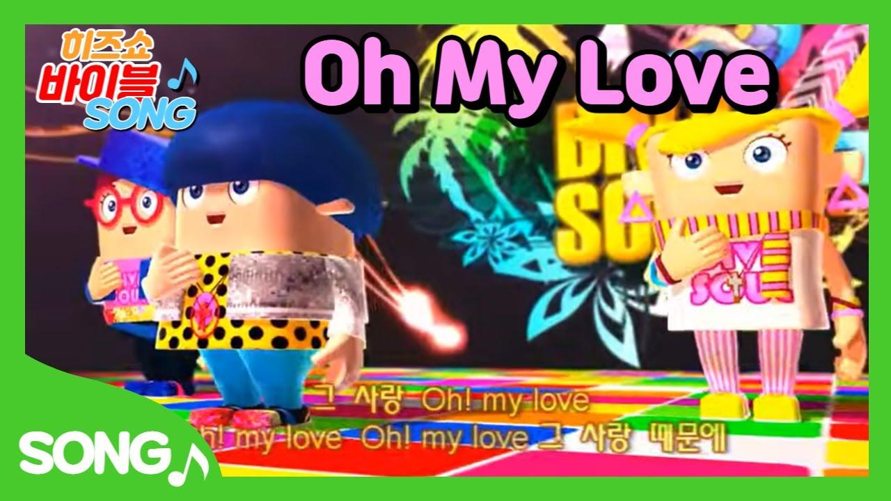 '오 마이러브 Oh my love'  뮤직비디오 Official (히즈쇼 바이블 2편 주제곡)