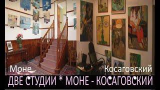 ДВЕ СТУДИИ  Моне-Косаговский *  Muzeum Rondizm TV