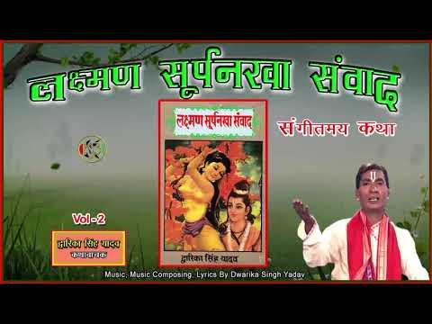 Laxman Surpanakha Sambad Vol 2 - संगीतमय राम कथा - Dwarika Singh Yadav - Jukebox