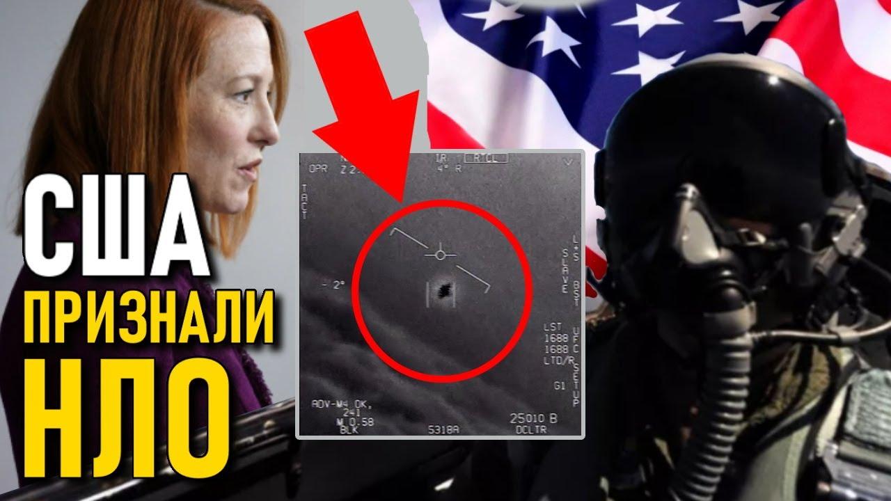 США признали существование НЛО и как это ломает нашу историю