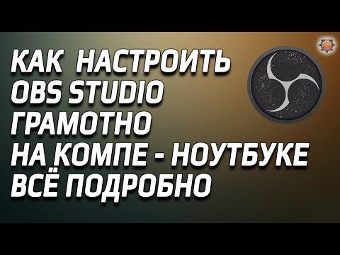 Настройка OBS STUDIO