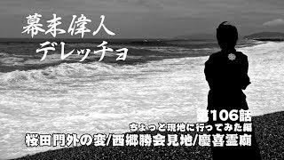 「幕末偉人デレッチョ」 ******************* ちょ...