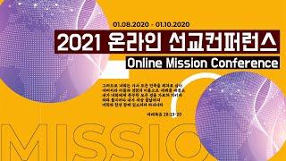 2021 선교컨퍼런스