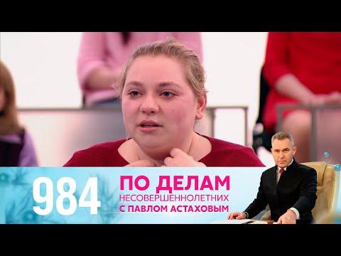 По делам несовершеннолетних | Выпуск 984