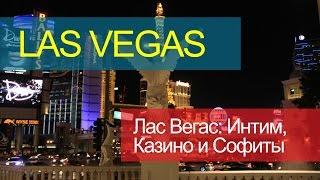 Las Vegas - Лас Вегас - Интим, Казино и Софиты. Подробный Рассказ.