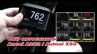 OBD сканер Ancel A202 , мониторинг параметров, считывание и стирание ошибок