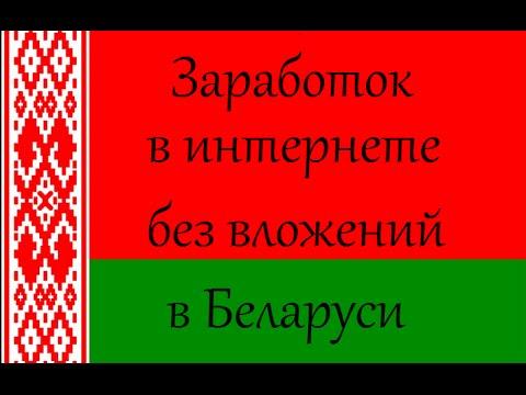 Сеоспринт 2017 секреты заработка Часть 1из YouTube · Длительность: 5 мин1 с  · Просмотров: 144 · отправлено: 14-6-2017 · кем отправлено: Заработок в интернете Беларусь