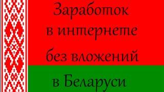 Заработок без вложений в Беларуси