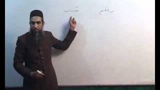 Arabi Grammar Lecture 11 Part 01  عربی  گرامر کلاسس