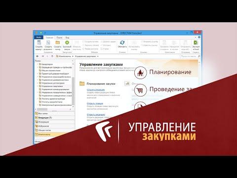 видео: Управление закупками directum